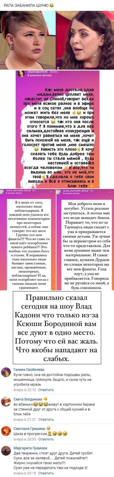 Александра Черно и Ольга Рапунцель сцепились в инстаграме