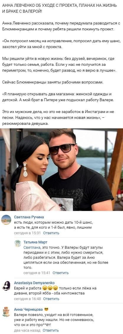 Анна Левченко всерьез взялась за воспитание Валерия Блюменкранца