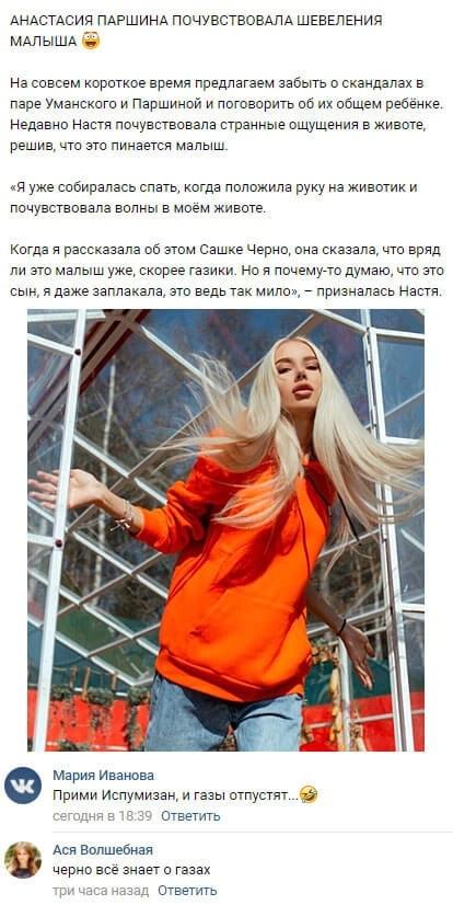 Александра Черно высмеяла доверчивую Анастасию Паршину