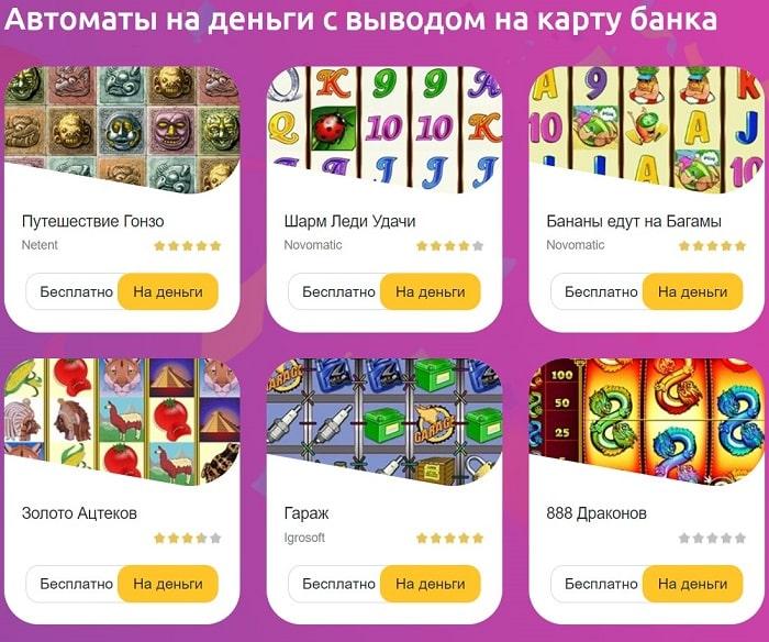 Игровые автоматы в проверенном онлайн-казино play-avtomatik.com